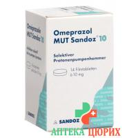 Омепразол МУТ Сандоз 10 мг 14 таблеток покрытых оболочкой