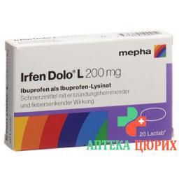 Ирфен Доло Л 200 мг 20 таблеток покрытых оболочкой
