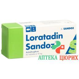 Лоратадин Сандоз 10 мг 42 таблетки