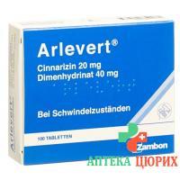 Арлеверт 100 таблеток