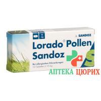 Лорадо Поллен Сандоз 10 мг 10 таблеток