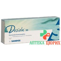 Десиола 30 21 таблетка покрытыя оболочкой