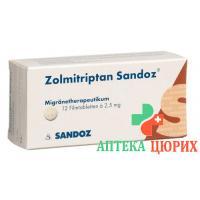 Золмитриптан Сандоз 2.5 мг 12 таблеток покрытых оболочкой