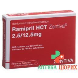 Рамиприл ГХТ Зентива 2,5/12,5 мг 20 таблеток