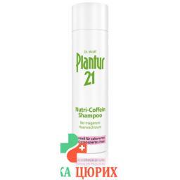 Plantur 21 Nutri-Coffein шампунь 250мл