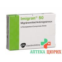 Имигран 50 мг 6 таблеток покрытых оболочкой