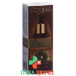 L'Oreal Dermo Expertise Age Perfect сыворотка Int Reich 30мл