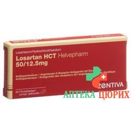 Лозартан HCT Хелвефарм 50/12,5 мг 28 таблеток покрытых оболочкой