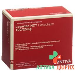 Лозартан HCT Хелвефарм 100/25 мг 98 таблеток покрытых оболочкой