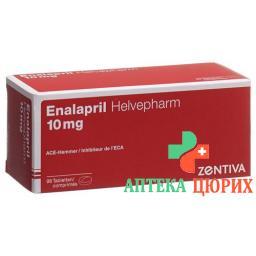 Эналаприл Хелвефарм 10 мг 98 таблеток