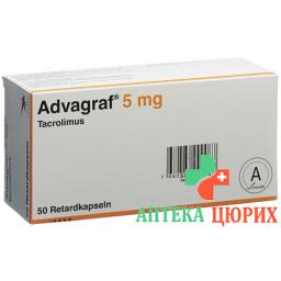 Адваграф 5 мг 50 ретард капсул