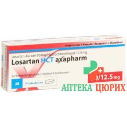 Лозартан НСТ Аксафарм 50/12.5 мг 98 таблеток покрытых оболочкой
