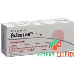 Ацикутан 10 мг 30 капсул