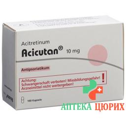 Ацикутан 10 мг 100 капсул