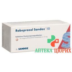 Рабепразол Сандоз 10 мг 56 таблеток покрытых оболочкой