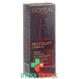 L'Oreal Dermo Expertise Revitalift Laser X3 сыворотка 30мл