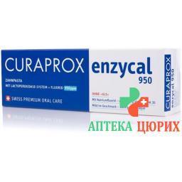 Curaprox Enzycal 950 зубная паста 75мл