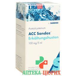 AЦЦ Сандоз от кашля и простуды сироп 100 мг / 5 мл флакон 100 мл