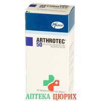Артротек 50 мг 50 таблеток