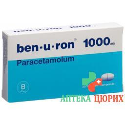 Бен-у-рон 1000 мг 20 таблеток