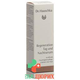 Dr. Hauschka Regeneration Tag und Nachtserum 30мл