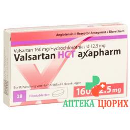Валсартан ГХТ Аксафарм 160/12,5 мг 28 таблеток покрытых оболочкой