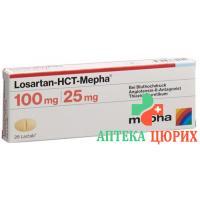Лозартан-HCT Мефа 100/25 мг 98 таблеток покрытых оболочкой