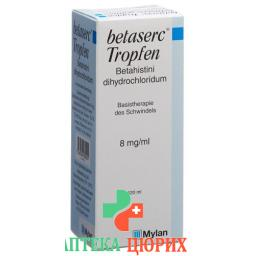 Бетасерк 8 мг/мл 120 мл капли