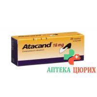 Атаканд 16 мг 28 таблеток