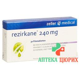 Резиркан 240 мг 30таблеток покрытых оболочкой