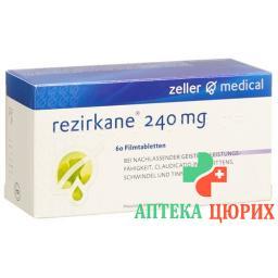 Резиркан 240 мг 60таблеток покрытых оболочкой