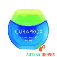 Curaprox DF 846 Implant-Saver 30 штук