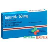 Имурек 50 мг 50 таблеток покрытых оболочкой