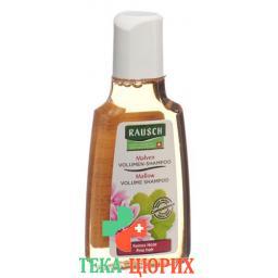 Rausch Malven Volumen-Shampoo 40мл