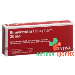 Симвастатин Хелвефарм 20 мг 28 таблеток покрытых оболочкой