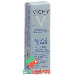Vichy Aqualia бальзам для глаз 15г