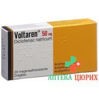 Вольтарен 50 мг 100 драже