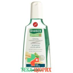 Rausch Ginseng Coffein-Shampoo 200мл