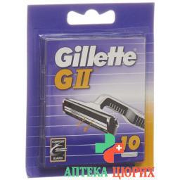 Gillette GII Ersatzklingen 10 штук