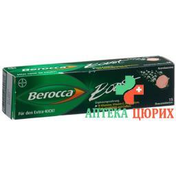 Берокка Буст 15 шипучих таблеток