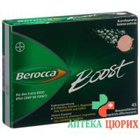 Берокка Буст 45 шипучих таблеток