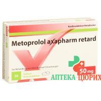 Метопролол Аксафарм Ретард 50 мг 30 таблеток