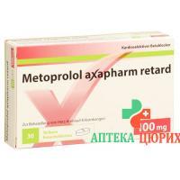 Метопролол Аксафарм Ретард 100 мг 100 таблеток