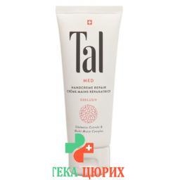 Tal MED крем для рук Repair Exklusiv в тюбике 75мл