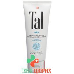 Tal Med крем для рук Repair Clinic в тюбике 75мл