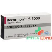 Рекормон PS 5000 E/0.3 мл 6 шприцов заполненных для инъекций