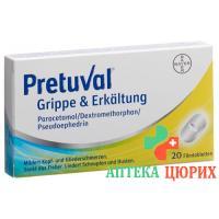 Претувал Грипп и Простуда 20 таблеток покрытых оболочкой