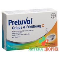 Претувал Грипп и Простуда с витамином С 20 шипучих таблеток