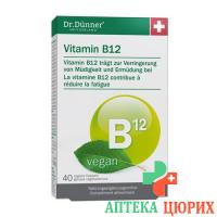 Др. Дюннер Витамин B12 веганский 40 капсул