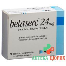 Бетазерк 24 мг 50 таблеток